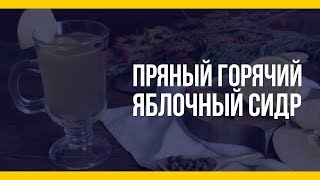 Пряный горячий яблочный сидр [Якорь   Мужской канал]