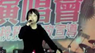 20091025 民歌演唱會 葉璦菱-漂亮一下+愛你一萬年