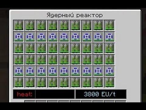 Minecraft схема ядерного реактора.
