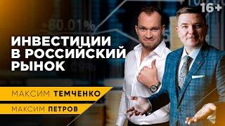 Инвестиции в фондовый рынок. Почему Россия, а не Америка? / Другая сторона медали / 16+