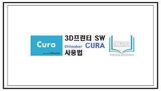 13강 3D프린터 사용법 - CURA 5