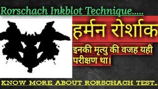 Herman Rorschach Inkblot Technique important for DSSSB, CTET, TET, REET, etc exams