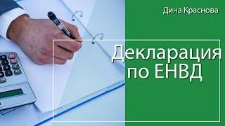видео Декларация ЕНВД