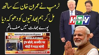Donald Trump is Playing Role Between Imran Khan and Narendra Modi
