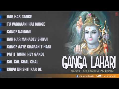 Ganga Lahari By Anuradha Paudwal [Full Song] I Full Audio Song Juke Box