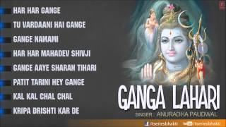 Ganga Lahari By Anuradha Paudwal [Full Song] I Full Audio Song Juke Box