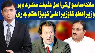 Dunya Kamran Khan Kay Sath | 22 January 2019 | Dunya News