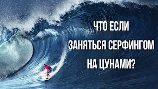 Что если заняться серфингом на самом большом цунами в мире?