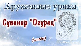 """Сувенир """"Огурец"""" (заплёт)  /кружевные уроки  #кружевныеуроки #кружево"""