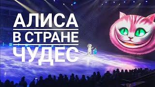 Алиса в стране чудес ледовое шоу