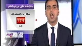 قناة العربية - أطول برج في العالم (( برج المملكة )) في جدة 02/12/2015