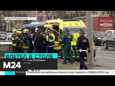 После ДТП с автобусом госпитализировали 19 китайских туристов - Москва 24