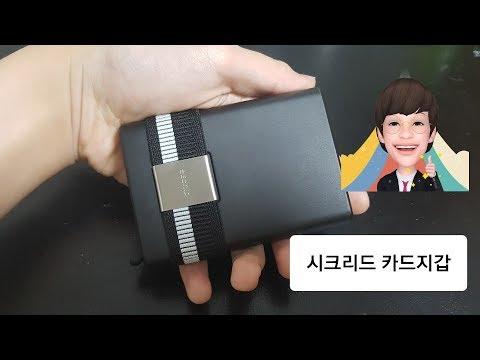 [신기한 카드지갑] 시크리드 카드 프로텍터 개봉기(론도 첫 리뷰)