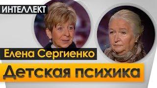 Детская психика. Ночь  Интеллект  Черниговская №17. Елена Сергиенко.