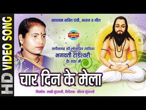 CHAR DIN KE IHA MELA - BHAGAVATI TANDESHWARI - SATAY MEV JAYATE - PANTHI GEET