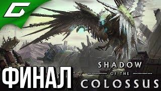 SHADOW OF THE COLOSSUS: Remake ➤ Прохождение #5 ➤ ПОСЛЕДНИЙ КОЛОСС [финал]