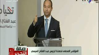صدى البلد - المؤتمر الصحفى لحملة الرئيس عبد الفتاح السيسي