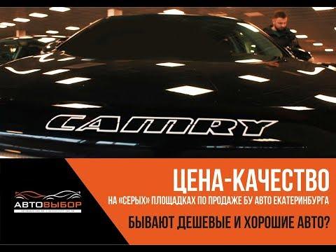 Стоит ли покупать БУ автомобили в Екатеринбурге на серых площадках. Цена-качество? #ценакачество #бу