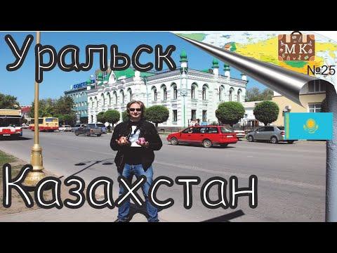 НЕОБЫЧНЫЙ КАЗАХСТАН | КАЗАХСТАН - УРАЛЬСК - ВЫПУСК №25