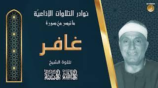 الشيخ هاشم هيبة | سورة غافر | تلاوة نادرة لأول مرة من ستوديوهات التلفزيون المصرى