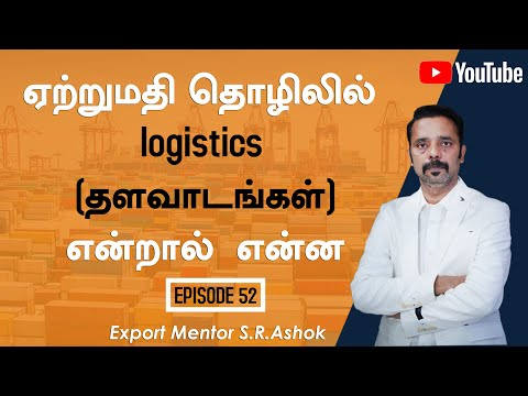 What is logistics in export business ?? | Epi 52 | Export Mentor S.R. Ashok
