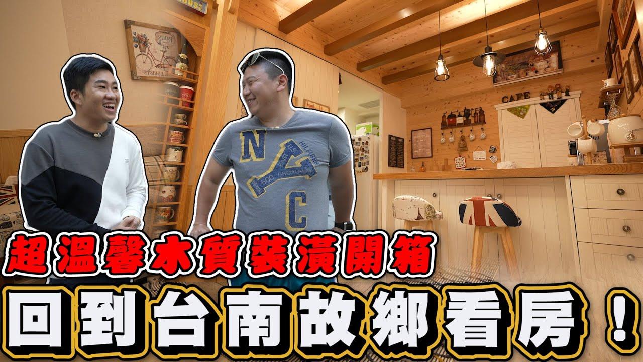 【Joeman】回到台南故鄉看房!超溫馨木質裝潢開箱~駅前千利修《Joe是要看房》ep.15
