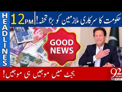 Good News for Govt Servants! | Headlines | 12:00 PM | 02 June 2021 | 92NewsHD