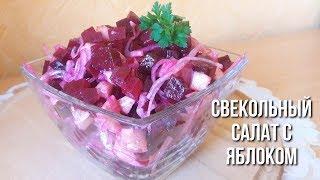 Яблочный салатик со свёклой и маринованным луком.