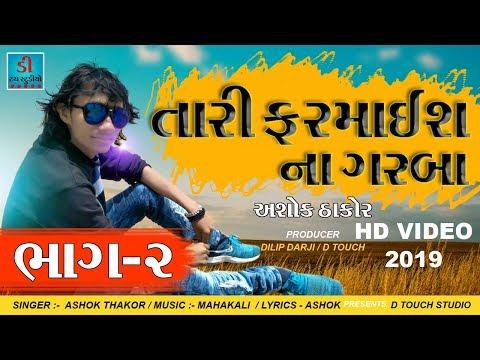 TARI FARMAISH NA GARBA 2019    તારી ફરમાઈશ ના ગરબા    Ashok Thakor Live Garba 2019 #VOL2
