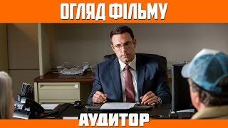 Огляд фільму «Аудитор» / The Accountant (2016)