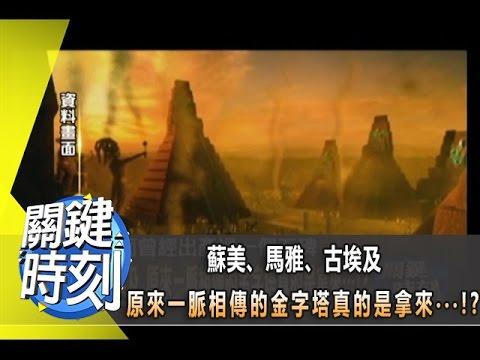 蘇美.馬雅.古埃及 原來一脈相傳的金字塔真的是拿來‧‧‧?!2012年第1481集-2300 關鍵時刻