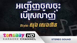 អញ្ជើញចូលចុះបើស្រឡាញ់ ភ្លេងសុទ្ធ - Tonsaay Karaoke - Khmer Instrumental