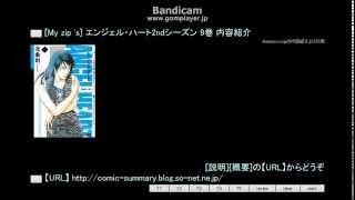 [My zip 's] エンジェル・ハート2ndシーズン 9巻 内容紹介 【URL】 http...