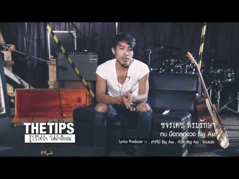 THE TIPS : เทคนิคการแต่งเพลงให้เข้าถึงอารมณ์ กับ กบ Big Ass