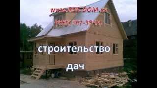 строительство деревянных домов под ключ(, 2013-02-01T10:05:20.000Z)