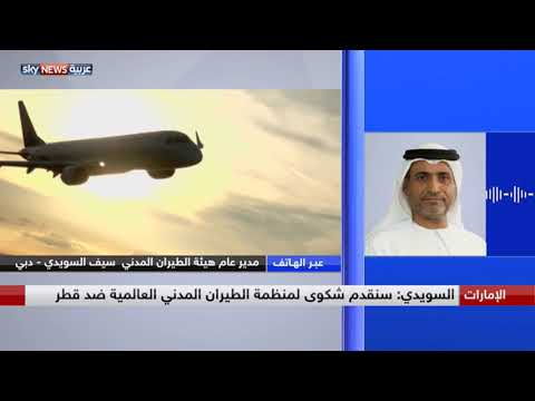 سيف السويدي: الطائرات الحربية القطرية اقتربت من الطائرة المدنية لمسافة تقل عن 100 متر  - نشر قبل 3 ساعة