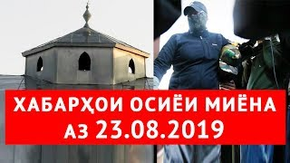 Хабарҳои Тоҷикистон ва Осиёи Марказӣ 23.08.2019 (اخبار تاجیکستان) (HD)