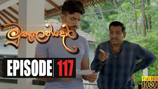 Muthulendora | Episode 117 30th September 2020 Thumbnail