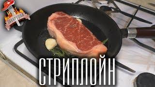 Стейк стриплойн на сковороде Мираторг