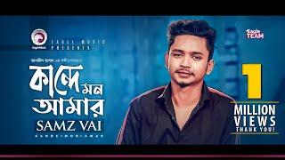 Samz Vai | Kande Mon Amar | কান্দে মন আমার | Bengali Song | 2019 [Sad Song]