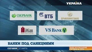 Российские банки в Украине подумывают об уходе с рынка