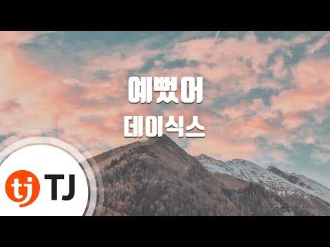 [TJ노래방] 예뻤어 - 데이식스(DAY6) / TJ Karaoke