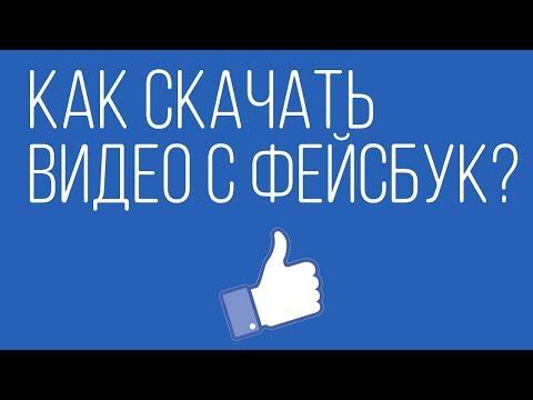 Как скачать видео с Facebook без сторонних программ?