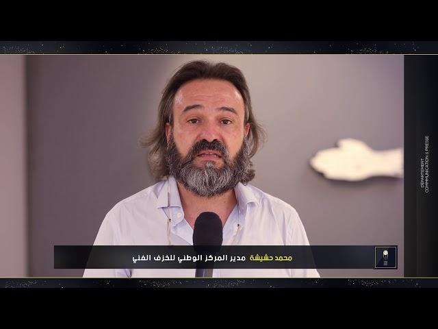 السيد محمد حشيشة مدير المركز الوطني للخزف الفني يتحدث عن فضاء خزفيات