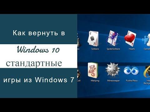 Как вернуть в Windows 10 классические (стандартные) игры из Windows 7