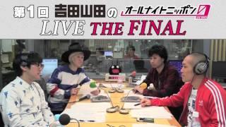 吉田山田とラブレターズからコメントが届きました!!! この動画は、AN...