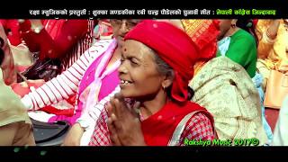 फेरी आयो अर्को नेपाली कंग्रेश उत्कृष्ट चुनाबी गीत New Nepali Congress Election Song 2074