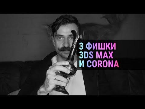 3 Фишки в 3Ds MAX и Corona Renderer