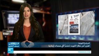 تعزيز أمن مطار الكويت تحسبا لأي هجمات إرهابية