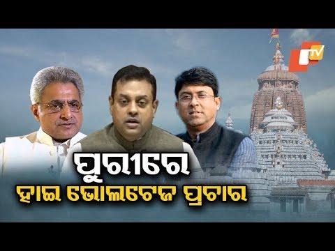 Sambit Patra, Pinaki & Satya Nayak brace up for triangular fight for Puri LS seat